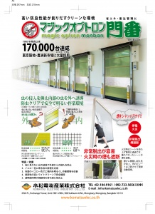 We are a smart high speed door brand 'happy gate MONBAN""